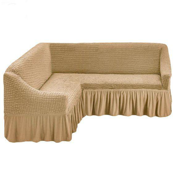 Чехол на угловой диван бежевый